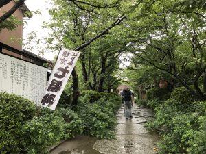 鎌倉江の島七福神10