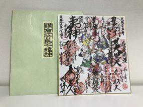 鎌倉江の島七福神28