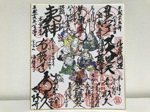 鎌倉江の島七福神30