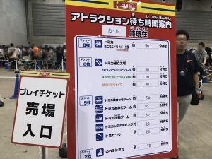 トミカ博2017横浜20