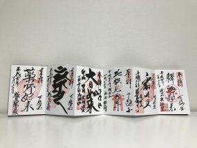 成田山001