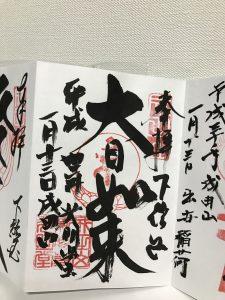 成田山004
