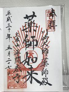川崎大師046