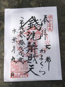 銭洗-鎌倉大仏070
