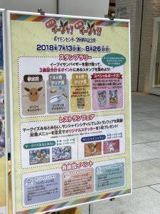 ポケモン2018-003