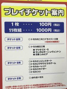トミカ博2018横浜005