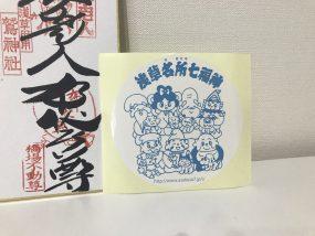 浅草七福神075