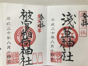 浅草七福神077