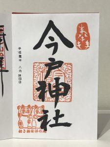 浅草七福神079