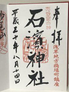 浅草七福神083