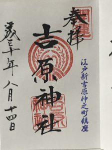 浅草七福神084