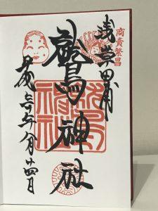 浅草七福神085