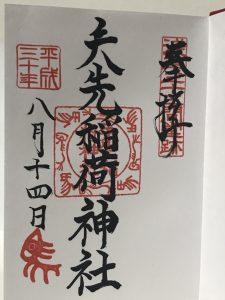 浅草七福神086