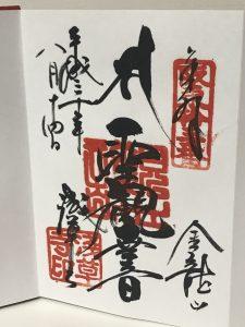 浅草七福神087