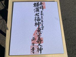 横浜七福神010