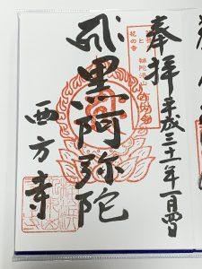 横浜七福神069
