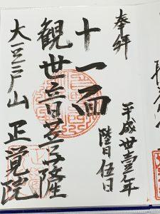 横浜七福神071