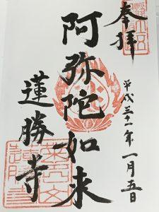 横浜七福神072