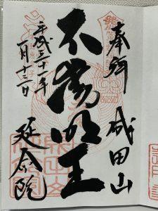 横浜成田山伊勢山028