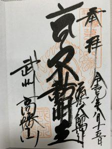 高幡不動尊-大國魂神社037