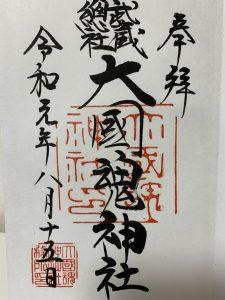 高幡不動尊-大國魂神社038