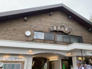 高尾山018